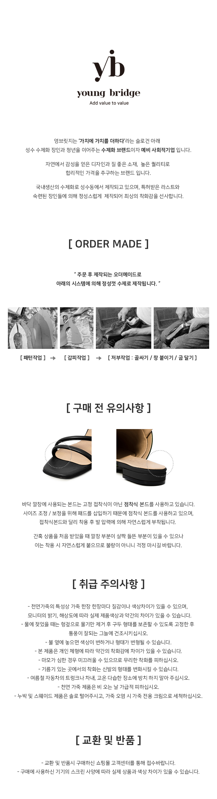 영브릿지(YOUNG BRIDGE) KELLY WORKER(Black)